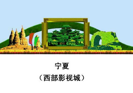 奥运鲜花景观单图: 宁夏