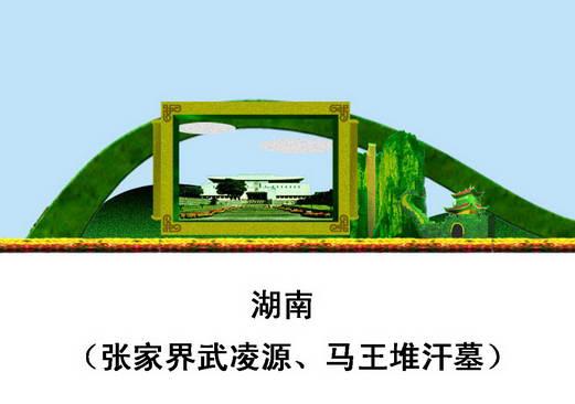 奥运鲜花景观单图: 湖南