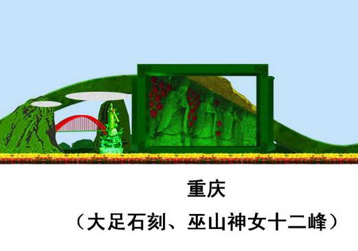 奥运鲜花景观单图: 重庆