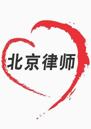 """不久,印有""""北京律师""""心形图案的爱心帐篷将运抵四川地震灾区最需要的地方,数千名灾区学生将在北京律师捐赠的教室里重新打开课本。"""