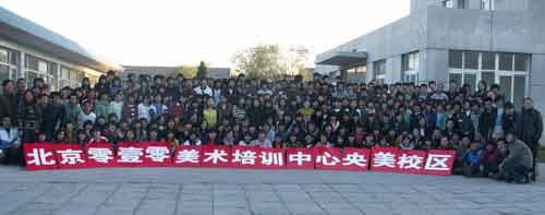 北京零一零美术培训中心