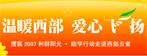 2007利群阳光助学走进西部5省