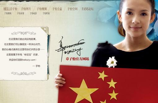 搜狐娱乐,大人物,章子怡,四川,汶川,地震,一百万,七百万