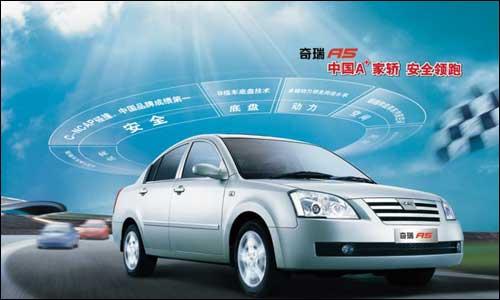 探究奇瑞A5 中国A 家轿 背后的秘密