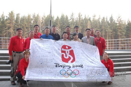 """""""龙行天下耀中华""""车队和韩建民先生等人在""""欧亚分界线""""展示签满名字的北京奥运标志旗。摄影 庄红韬"""