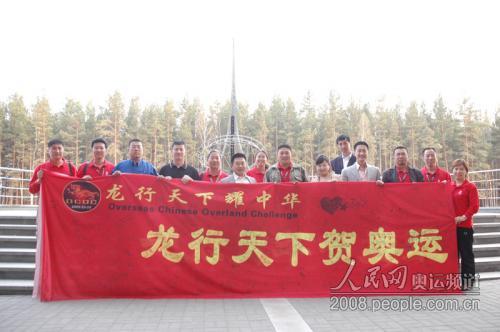 """""""龙行天下耀中华""""车队和韩建民先生等人在""""欧亚分界线""""展示支持北京奥运横幅。摄影 庄红韬"""