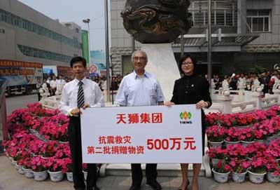 天狮集团向天津市慈善协会捐赠了500万元物资