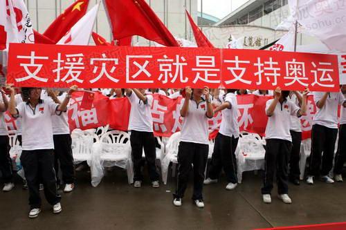 现场观众打出支援四川灾区的横幅