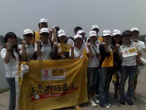 搜狐公司助威团为圣火传递加油助威