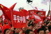 组图:奥运圣火传递上海站 观众祝福平安中国