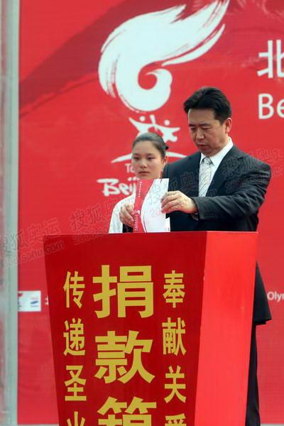 北京奥组委委员孟宏伟捐款