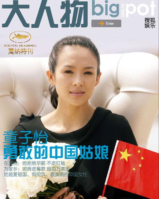 章子怡,勇敢的中国姑娘,大人物,搜狐娱乐,戛纳特刊