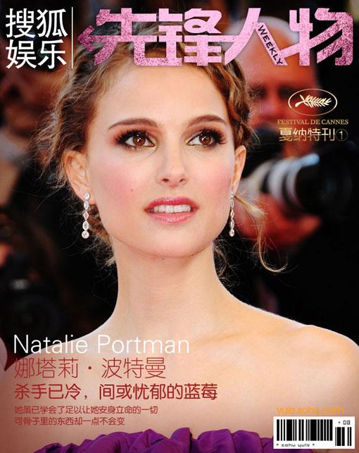 娜塔莉波特曼,戛纳电影节,搜狐娱乐,先锋人物