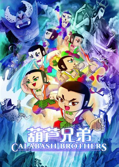 电影movie 电影新闻    日前,电影版《葫芦兄弟》在上海影城举行首映