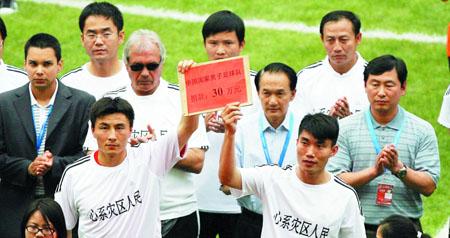 在中场休息时的募捐仪式上,组委会捐出了30万元比赛收入、李玮锋及郑智代表国足捐出30万元善款