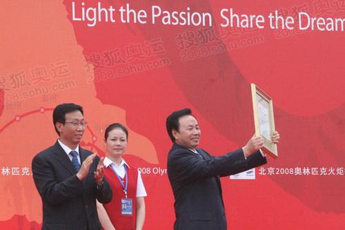 图文:奥组委向泰州赠送奥运火炬接力城市证书