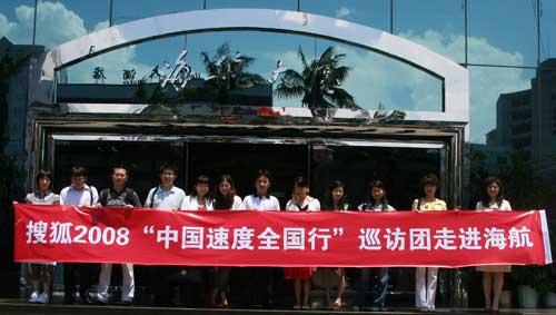"""搜狐2008""""中国速度全国行""""巡访团走进海航"""