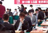 图文:LG杯世界棋王战首轮赛况 选手喝水放松