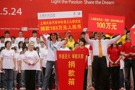 上海大众汽车员工在火炬传递捐赠现场为灾区人民捐款