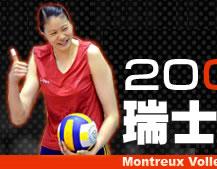 2008瑞士女排精英赛,赵蕊蕊,女排,瑞士女排精英赛,冯坤,陈忠和,赛程,中国女排,王一梅,周苏红