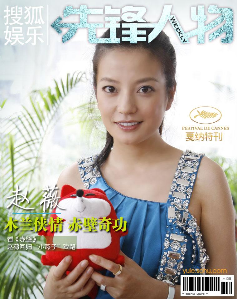 赵薇,赤壁,孙尚香,小燕子,先锋人物,搜狐娱乐