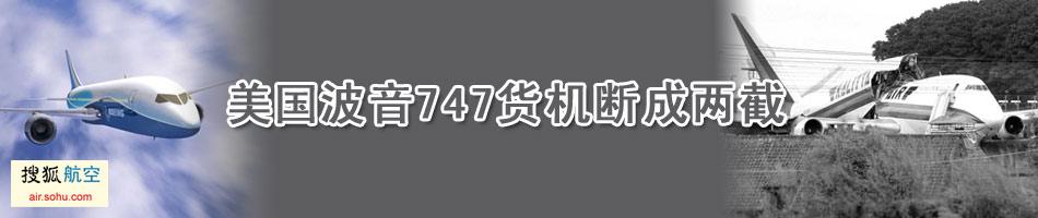 波音客机断两截,搜狐航空