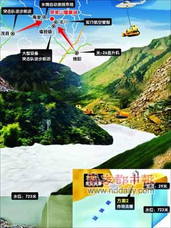 位于北川县城上游的唐家山堰塞湖是汶川大地震形成的堰塞湖,是目前四川震区已发现的34处堰塞湖中体量最大、最险的一处。EG365/CFP供图