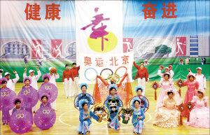服饰表演板块中参赛代表队表演《盛装迎奥运》。本报记者 庞 剑摄