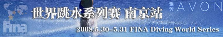 跳水,南京站,世界系列赛,郭晶晶,吴敏霞