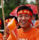组图:热情观众为中国加油 为奥运助威