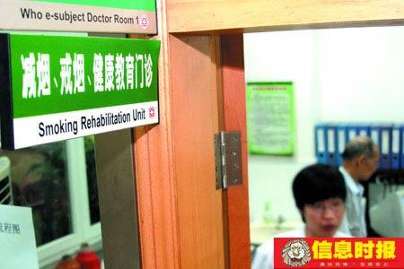 在龙津街社区卫生服务中心内,减烟、戒酒健康教育门诊与全科医生在同一医务室坐诊。 时报记者 巢晓 实习生 叶伟报 摄