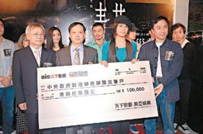 梁咏琪代表公司致送港币十万元给中联办