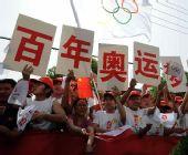 图文:火炬在淮南传递 淮南市民为奥运圣火加油