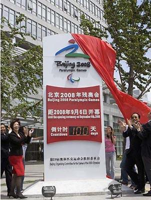 刘敬民(右二)为倒记日牌揭幕