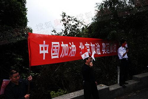 中国加油北京加油奥运加油