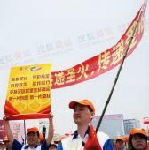 图文:火炬传递中南昌市民打出的标语