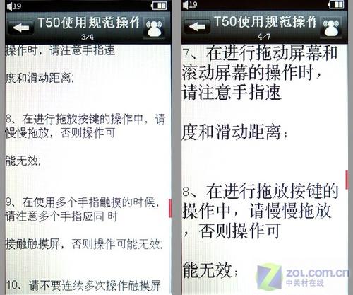 iPhone式触摸 宽屏看RMVB 台电T50评测