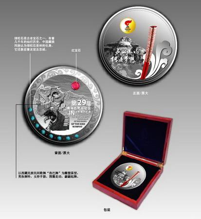 图文:奥运火炬特许商-火炬金银宝石纪念章