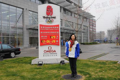 走完境外全程的联想奥运部总监蔡雪琴在奥组委大楼前