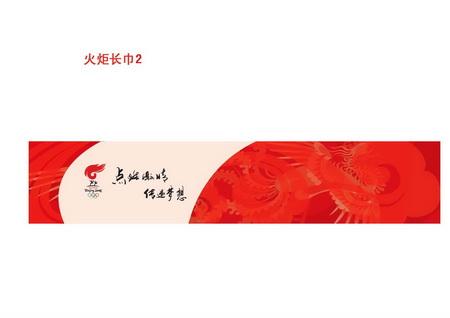 图文:奥运火炬特许商品 火炬长巾2