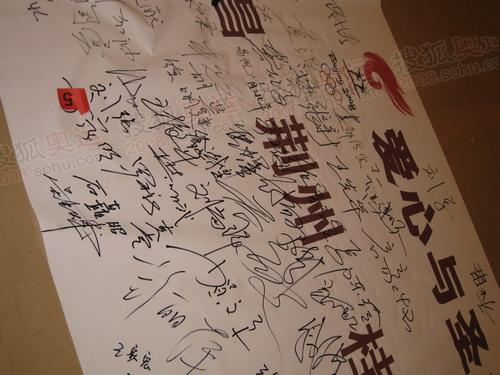 荆州站火炬手签名祝福灾区