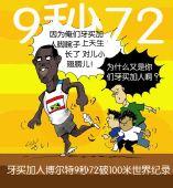 漫画:9秒72超越历史 博尔特刷新男子百米纪录