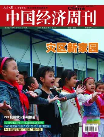 中国经济周刊封面文章:灾区新家园