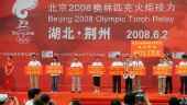 图文:奥运圣火荆州传递 为地震灾区捐款