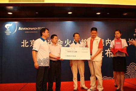 LFY_联想湖南分区捐赠30万给湖南红十字会
