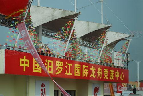 汨罗龙舟竞渡中心