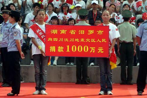 汨罗人民向四川地震灾区捐款1000万元