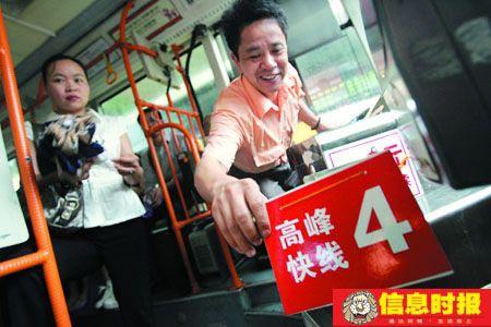 广州对高峰快线进一步改革
