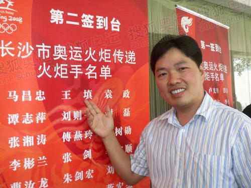 长沙火炬手步步高商业连锁股份有限公司董事长王填