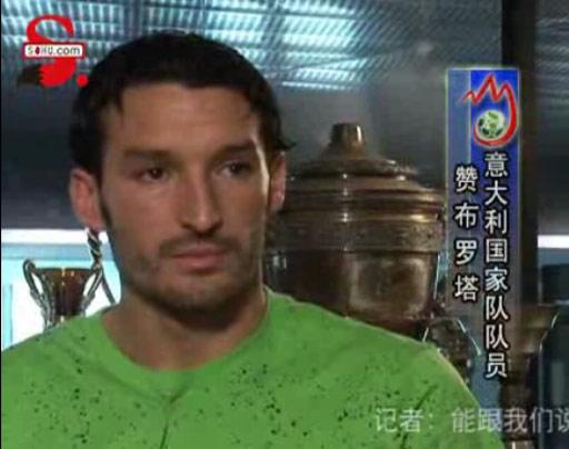 搜狐专访赞布罗塔(点击查看完整视频)